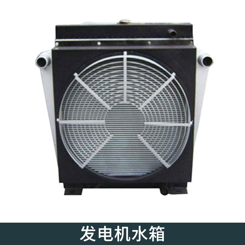 厂家直销 发电机水箱 发电机水箱3000278 发电机水箱3000278  品质保障