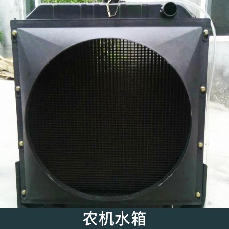 厂家直销 东方红70、75、80、85水箱  清江65、75、80水箱 河南农机水箱