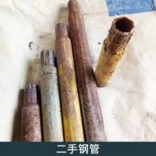 供应二手钢管建筑建材有缝无缝钢管焊管规格多种可电议咨询现货批发