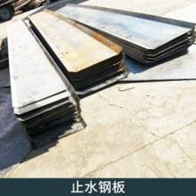 供应止水钢板大型工程用镀锌钢板止水带优质金属钢板欢迎致电咨询批发