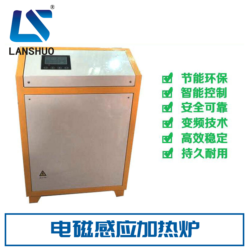 电磁感应加热炉 电磁感应加热设备 高频热处理 加热节能 欢迎来电咨询