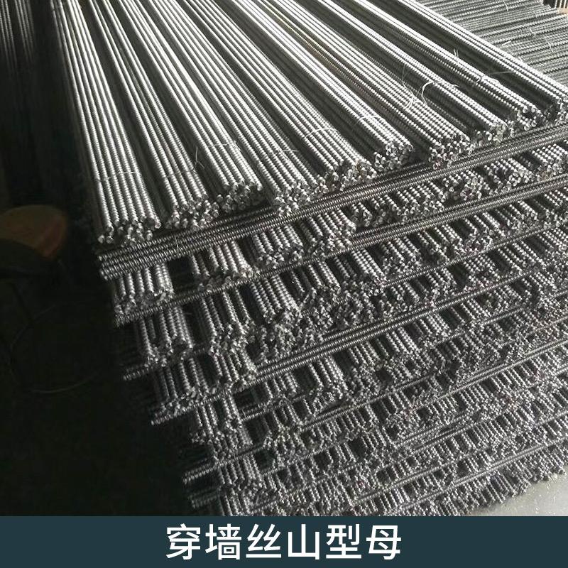 穿墙丝山型母 活动式穿墙螺栓装置 穿墙圆钢螺丝 优质耐用螺丝批发