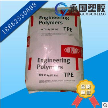 TPE/美国杜邦/5526 注塑 透明 导电 抗静电TPE 弹体颗粒 TPE 5526