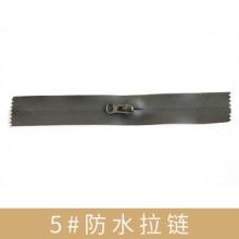5#防水拉链 广州5#防水拉链厂家 深圳5#防水拉链厂家图片