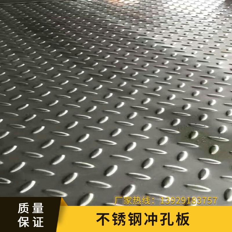 不锈钢冲孔板 冲孔网洞洞板装饰网 不锈钢圆孔网铝板网 厂家直销