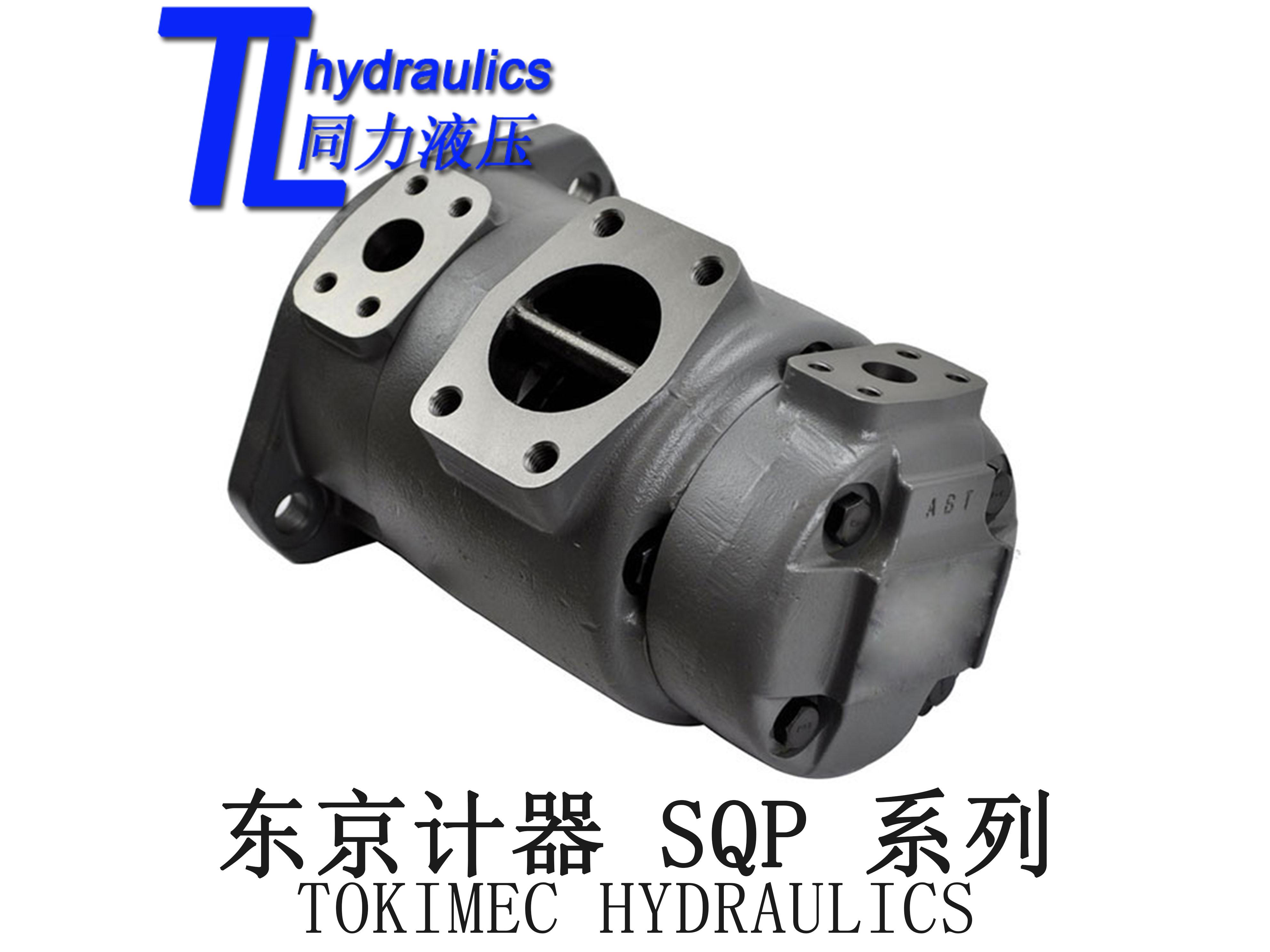 供应低噪音油压泵高压泵双联叶片泵TOKIMEC  SQP31-25-5-86CD-18