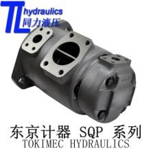 供应TOKIMEC液压泵叶片泵厂家双联叶片泵TOKIMEC  SQP31-35-10-86CD-18批发