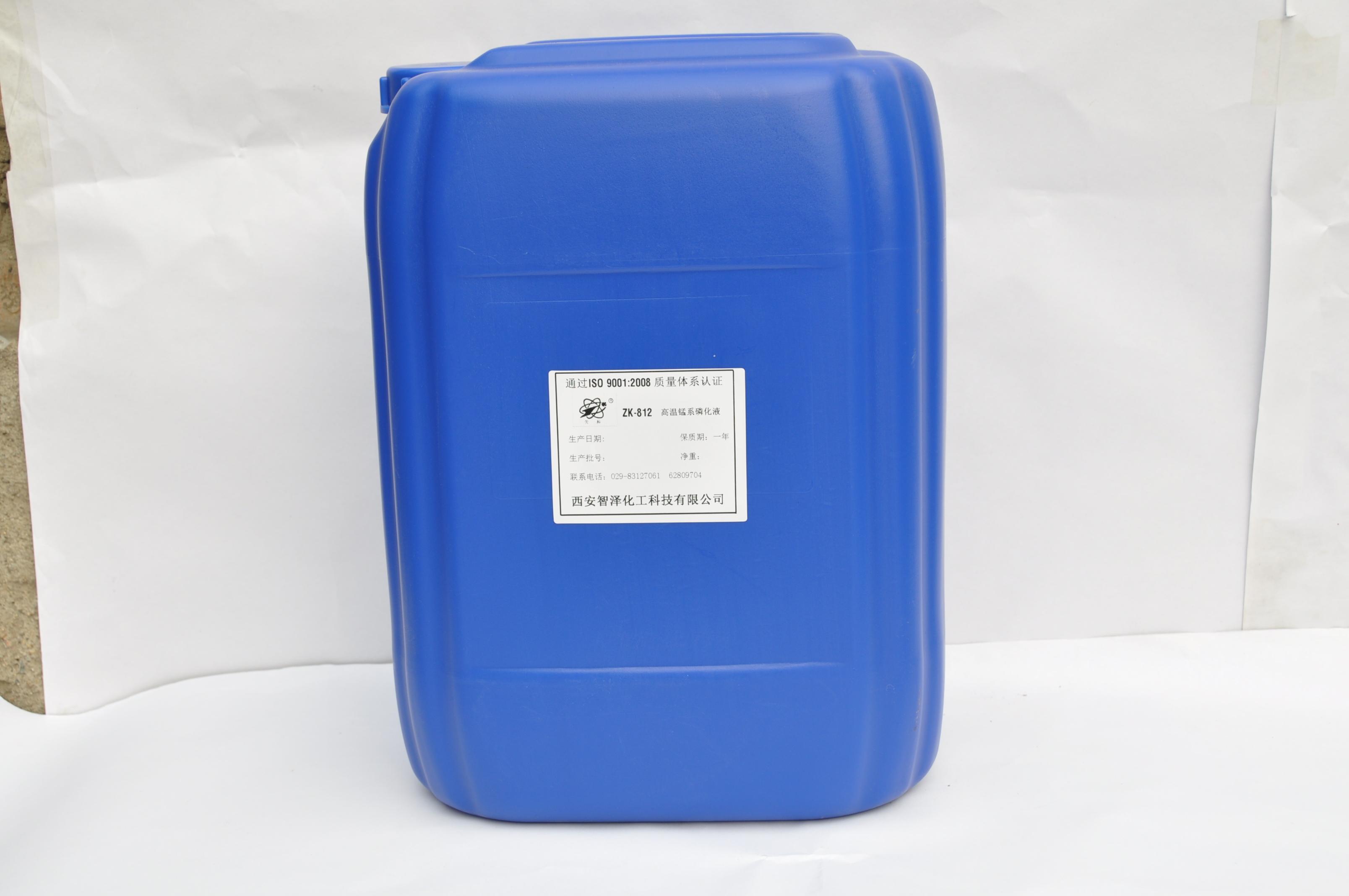 ZK-812C ZK-812C锰系磷化液磷化膜均匀致密颜色