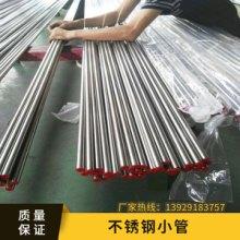 不锈钢小管 不锈钢光亮小管 精密毛细管 毛细管 小焊管 厂家直销批发