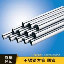 不锈钢方管 圆管 201 316L不锈钢管 不锈钢大扁管 大圆管 厂家直销图片