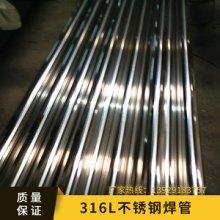 316L不锈钢焊管 316不锈钢方管 316L不锈钢抛光管 内抛光不锈钢管 欢迎来电咨询批发