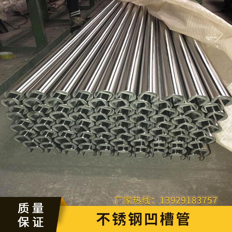 不锈钢凹槽管 不锈钢凹槽异型管 不锈钢异形截面装饰管 不锈钢无缝凹槽管 欢迎来电定制