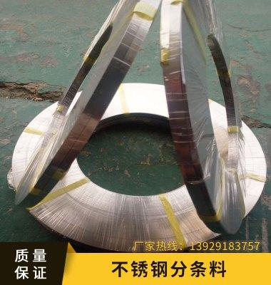 201不锈钢圆边分条料图片/201不锈钢圆边分条料样板图 (2)