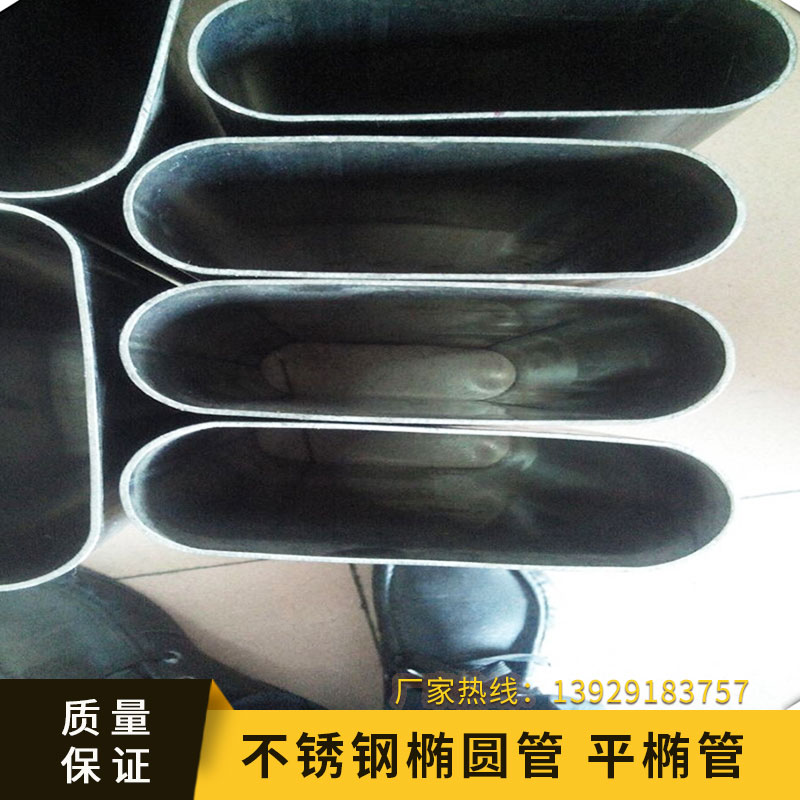 不锈钢椭圆管生产商 平椭管订制价格 佛山304不锈钢大平椭管 护栏不锈钢扶手管 欢迎来电定制