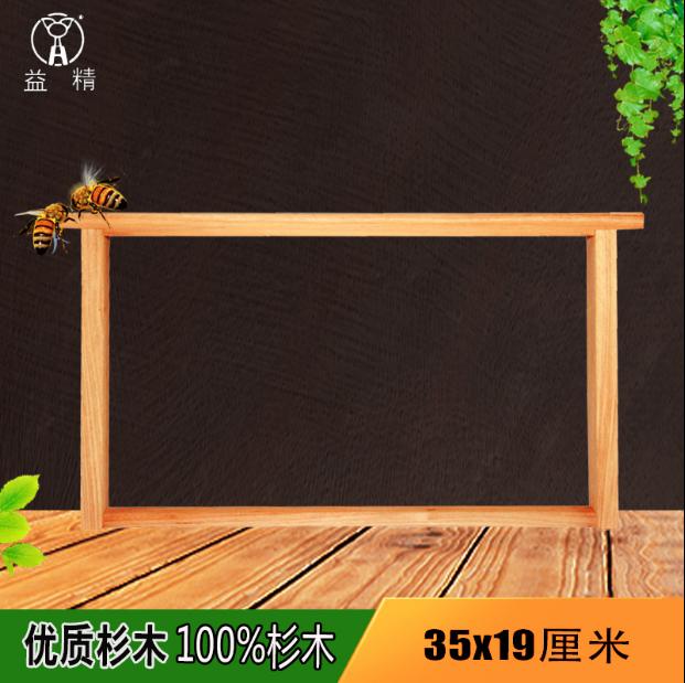 上饶市益精牌巢框厂家益精牌巢框适用于蜂箱优质杉木蜜蜂亏本热卖