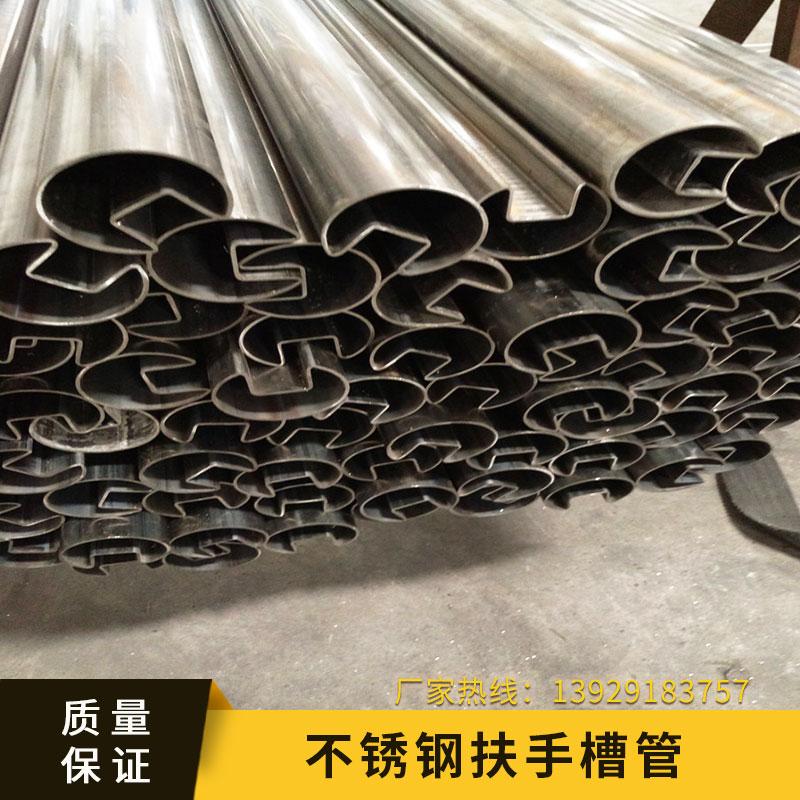不锈钢扶手槽管 不锈钢单槽圆管 工程扶手 不锈钢双槽管 厂家直销