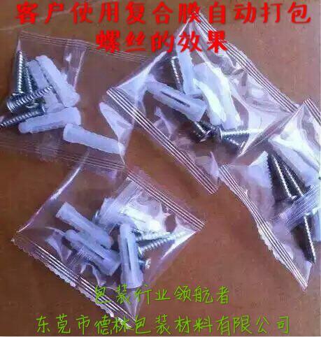 复合包装膜公司 复合包装膜厂家 东莞复合包装膜厂家 复合包装膜供