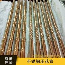 不锈钢压花管 不锈钢护栏立柱花管 钛金花管 装饰花管 欢迎来电订购