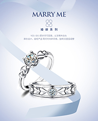 DMALLOVO/玛丽莱结婚戒指定制之18K金MARRY ME系列结婚对戒