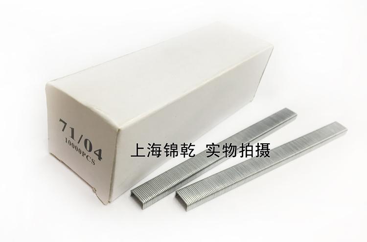 锦乾牌7104加硬码钉/71系列码钉/木质家具业用钉