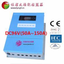 供应佳洁牌太阳能充电控制器DC96V(50A~150A)批发
