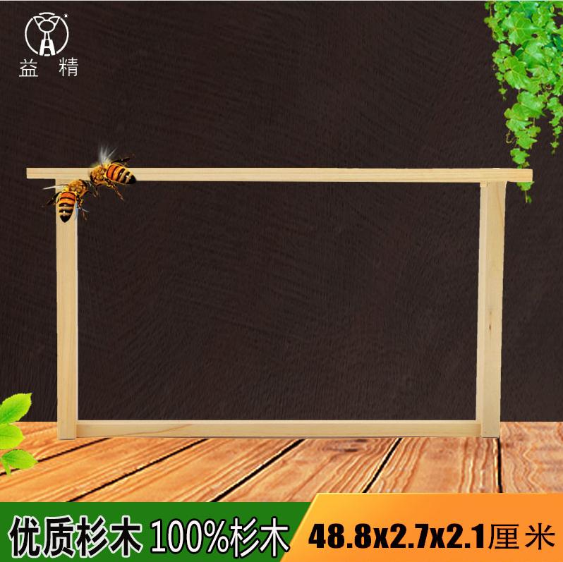 益精牌巢框益精牌巢框适用于蜂箱优质杉木蜜蜂亏本热卖