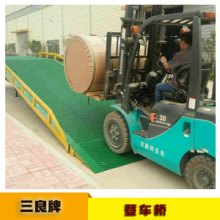 供应广东阳江液压登车桥哪里买好  找佛山三良机械厂家订做