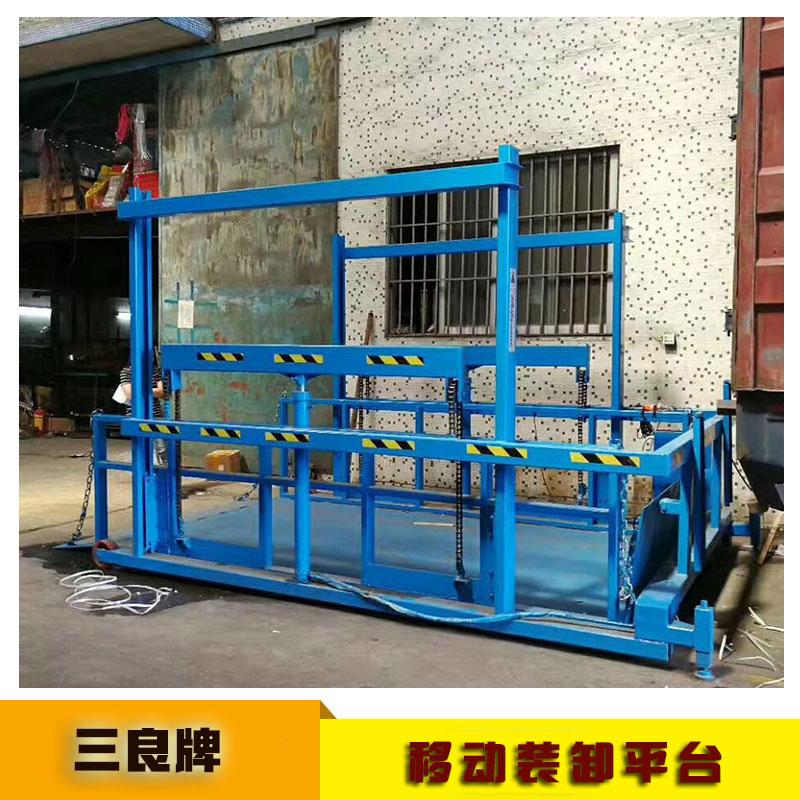 三良牌移动装卸平台 物流仓库货物装卸平台 小型移动升降装卸设备
