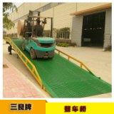 供应广州番禹移动式登车桥批发,找三良机械