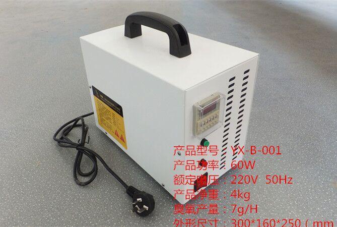 臭氧发生器 臭氧发生器7g厂家直销