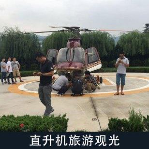 供应直升机旅游观光图片