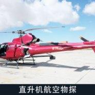 供应直升机航空物探图片