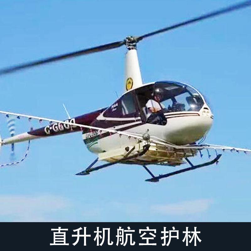 供应直升机航空护林 空中消防直升飞机出租 森林火灾防护 价格实惠