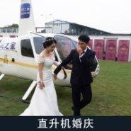 供应直升机婚庆图片