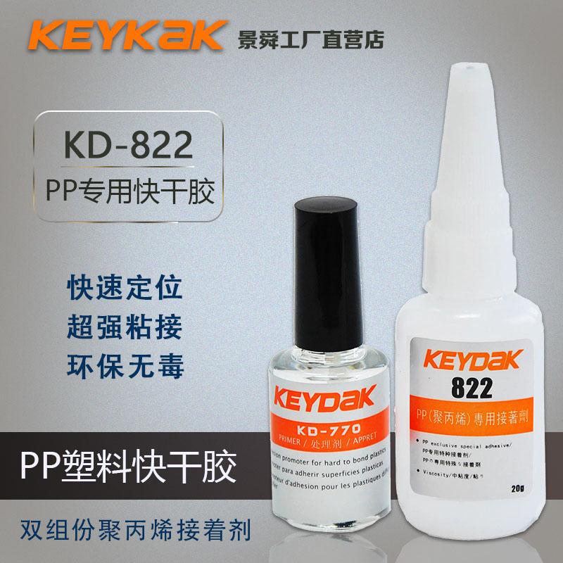 PP塑料快干胶水 PP粘PP强力瞬干胶 粘PP塑料専用胶水