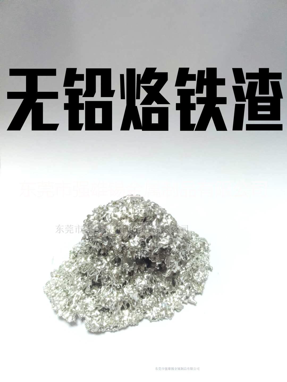 强雄回收锡渣,废锡,锡灰,锡膏销售