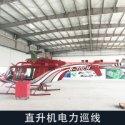 供应直升机电力巡线图片