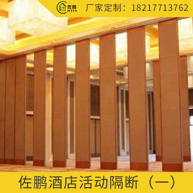 佐鹏酒店活动隔断 铝合金框架实木隔断 酒店移动折叠隔断屏风定制