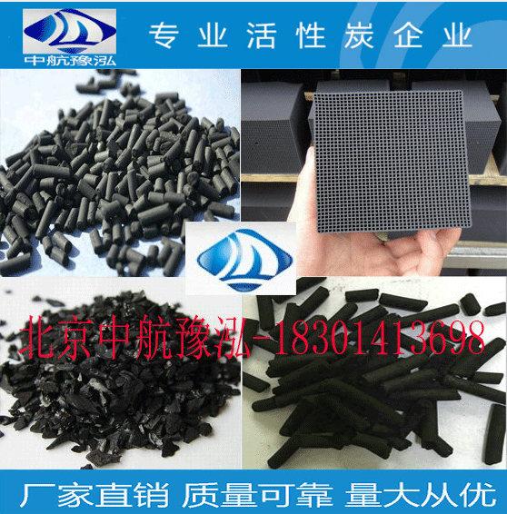 北京蜂窝活性炭价格 北京蜂窝活性炭批发   北京蜂窝状活炭