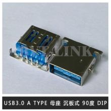 USB3.0 A TYPE 母座 沉板式 90度 DIP H=1.36mm  TYPE-C3.1母座16P单排四脚插件
