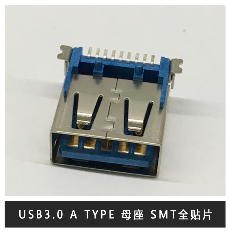 厂家直销  A TYPE 母座  MICRO3.0USB连接器B型母座SMT全贴片MICRO 品质保障
