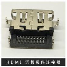 厂家直销HDMI A公夹板连接器 深圳HDMI A公夹板连接器供应 深圳HDMI A公夹板连接器批发批发