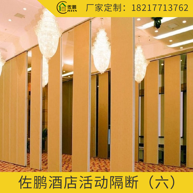 江西佐鹏酒店活动隔断定制 隔音隔断墙 推拉式移动隔断屏风