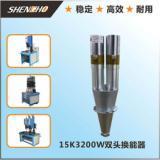 换能器 15K 超声波换能器 超声波振子 大功率换能器 焊接机换