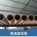 河北保定工业纸管厂家图片