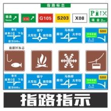 指路指示 交通引导路牌指示牌 道路安全警示牌多用途路标 量大价优图片