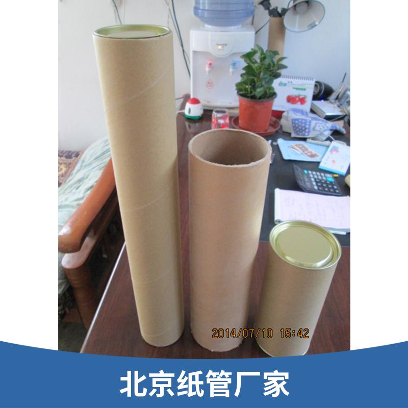 纸芯筒圆形硬纸筒缠绕膜  河北固安纸管厂家,纸管供应商