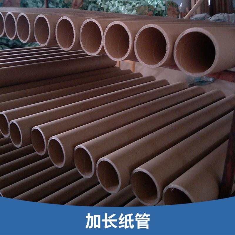 加长纸管 大口径加长砂纸纸筒 防潮耐磨加厚纸管 圆形纸管 欢迎来电定制