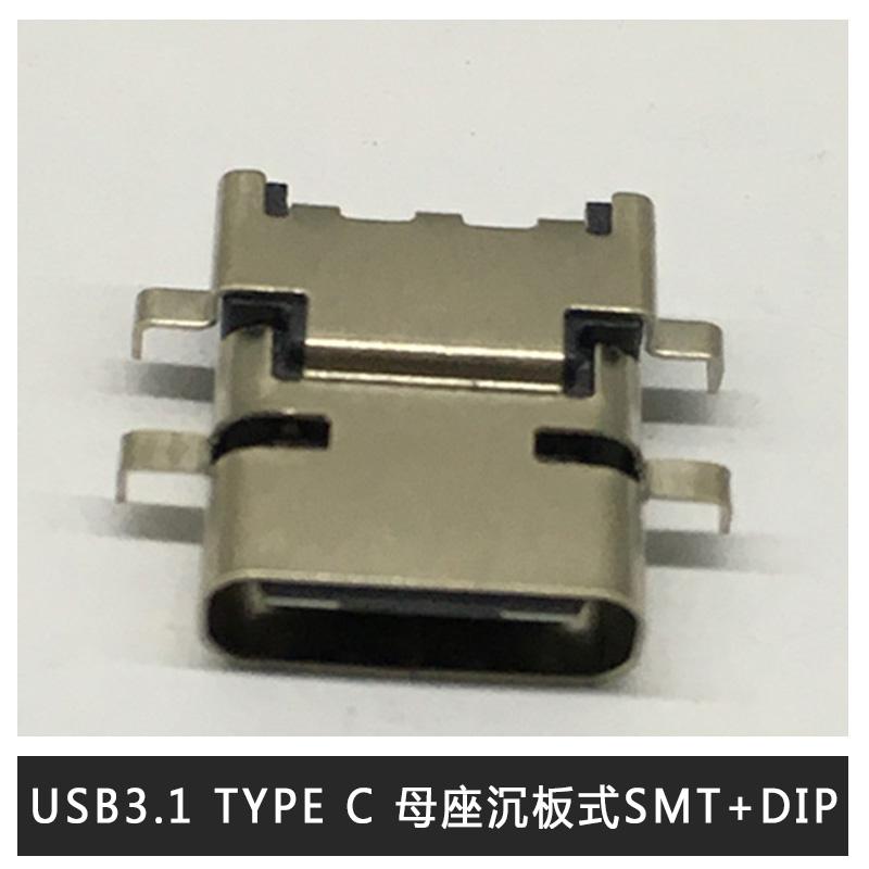 USB3.0 A TYPE 母座 DIP反向连接器 插座usb 2.0母座 插头连接器 铜插件