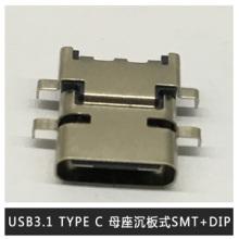 USB3.0 A TYPE 母座 DIP反向连接器 插座usb 2.0母座 插头连接器 铜插件批发